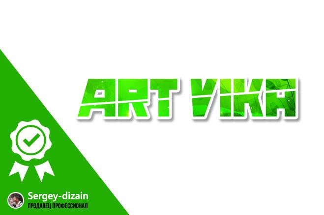 Создам 3 варианта логотипа с учетом ваших предпочтений 4 - kwork.ru