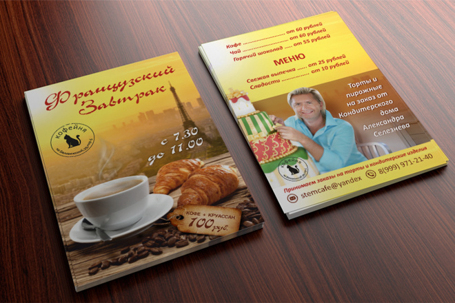 Создам качественный дизайн привлекающей листовки, флаера 2 - kwork.ru