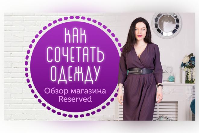 Сделаю превью для видеролика на YouTube 93 - kwork.ru