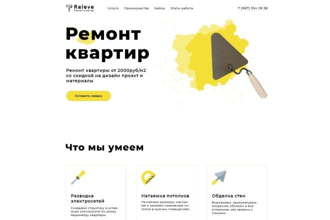 Уникальный дизайн Landing Page от профессионала 6 - kwork.ru