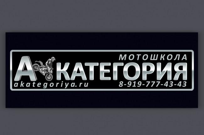 Сделаю логотип по вашему эскизу 99 - kwork.ru