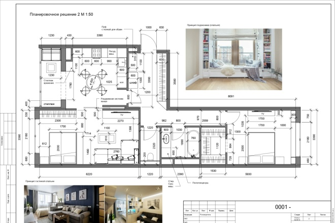Разработка 3 вариантов планировки квартиры 2 - kwork.ru