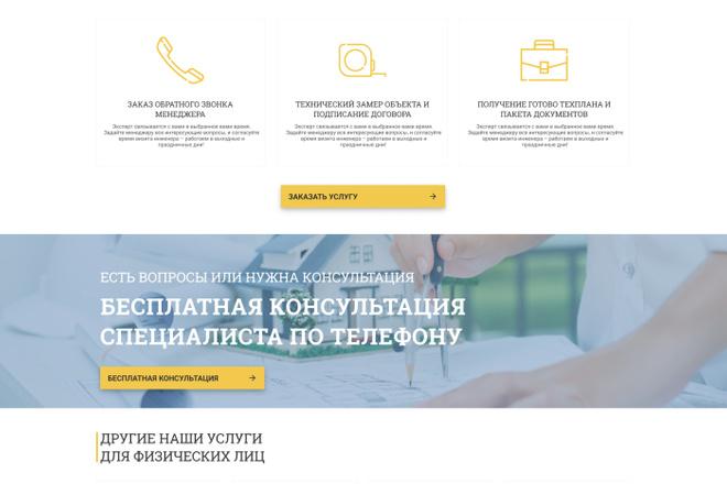 Уникальный дизайн сайта для вас. Интернет магазины и другие сайты 114 - kwork.ru