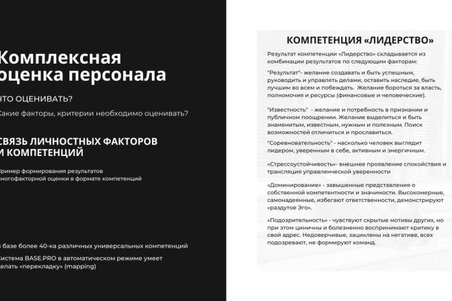Стильный дизайн презентации 52 - kwork.ru