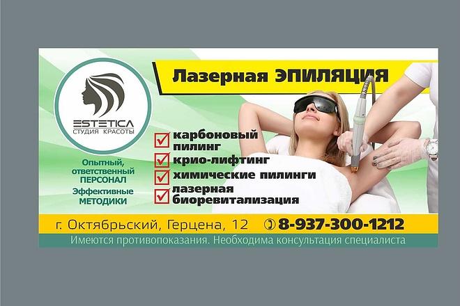 Наружная реклама, билборд 17 - kwork.ru