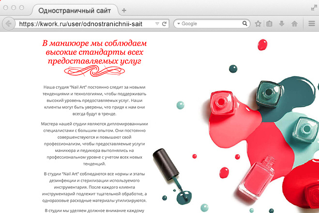 Одностраничный сайт Маникюра 4 - kwork.ru