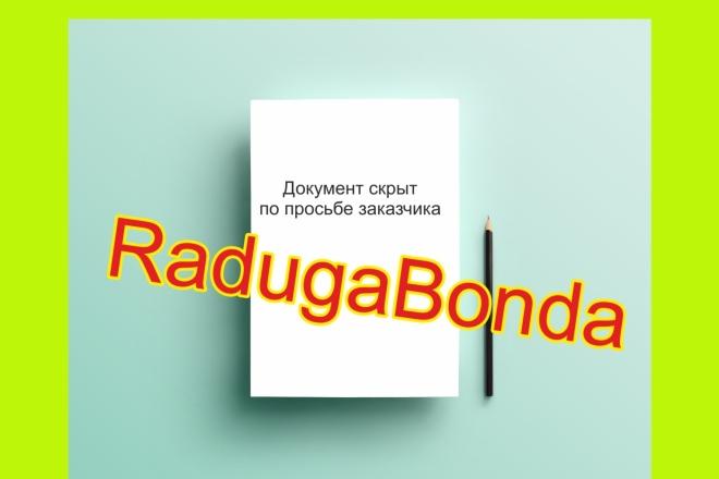 Дизайн бланка организации 2 - kwork.ru