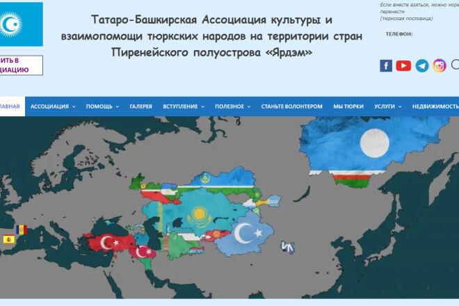 Создам нулевой сайт под ключ на WordPress 1 - kwork.ru