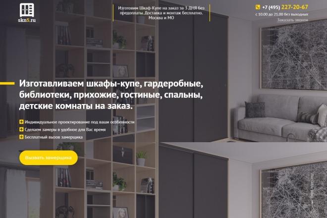 Сайт под ключ. Landing Page. Backend 87 - kwork.ru