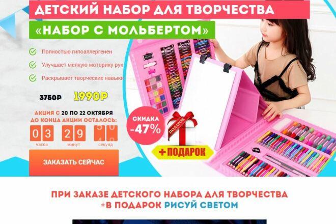 Скопировать Landing page, одностраничный сайт, посадочную страницу 33 - kwork.ru