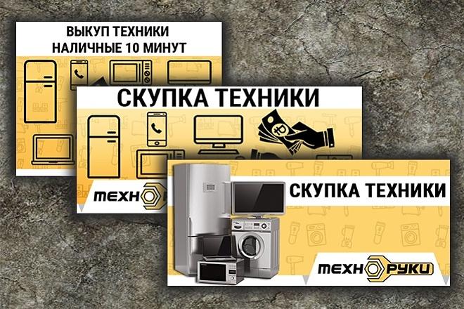 Статичные баннеры для рекламы в соц сети 28 - kwork.ru