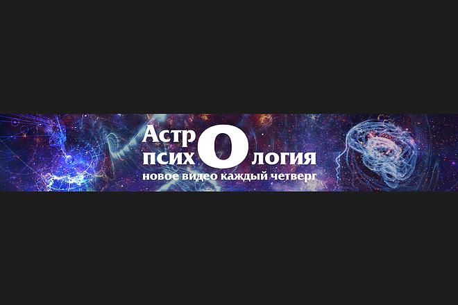 Оформление youtube канала 79 - kwork.ru