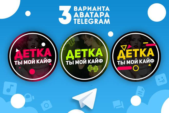 Оформление Telegram 25 - kwork.ru