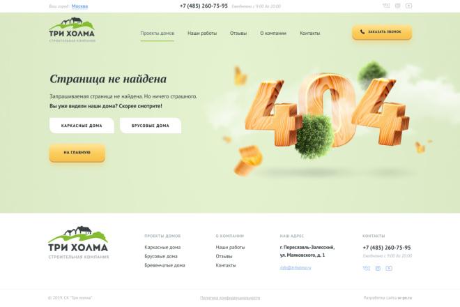 Уникальный дизайн элемента сайта 9 - kwork.ru