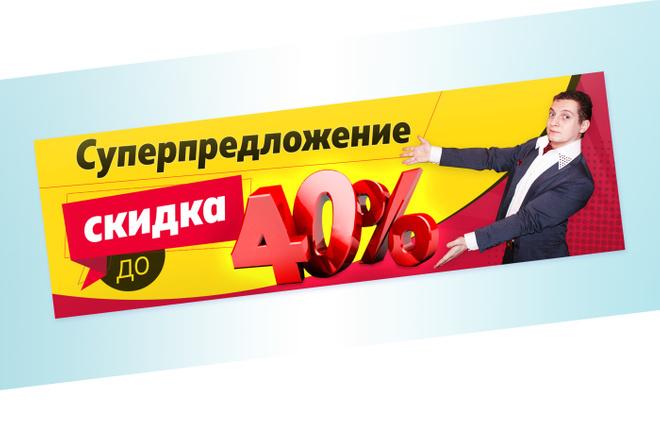Создам 3 уникальных рекламных баннера 48 - kwork.ru