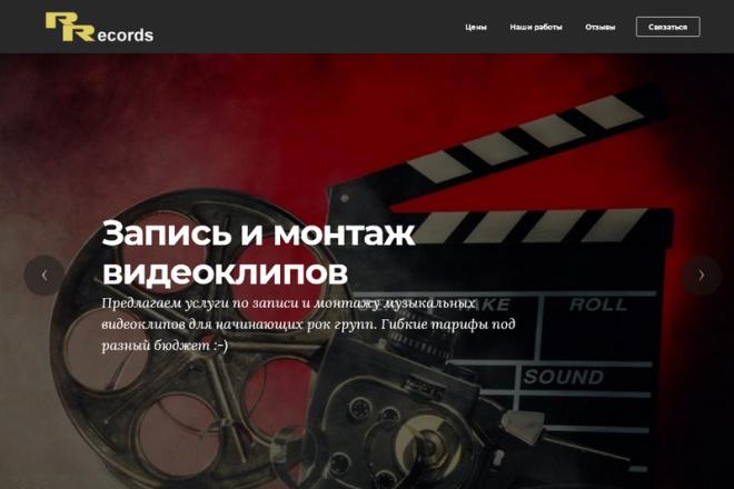 Создам качественный сайт с SEO оптимизацией 3 - kwork.ru
