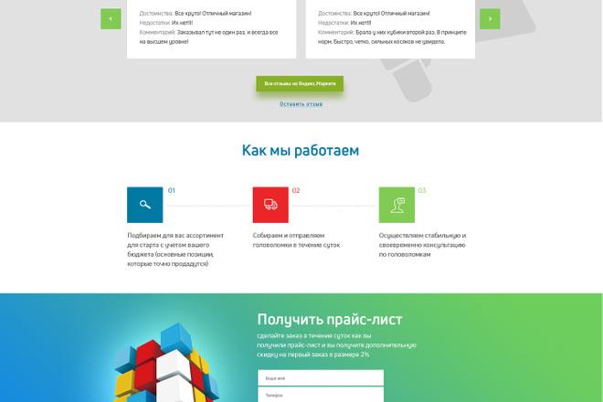 Дизайн страницы Landing Page - Профессионально 47 - kwork.ru