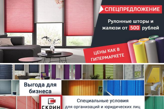 Баннеры для сайта 5 - kwork.ru