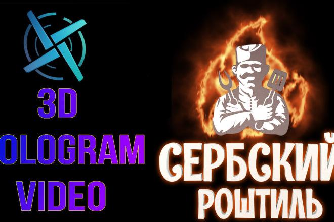 3д логотип для голографического вентилятора 10 - kwork.ru