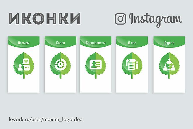 5 Иконок для актуальных историй в Инстаграм 5 - kwork.ru