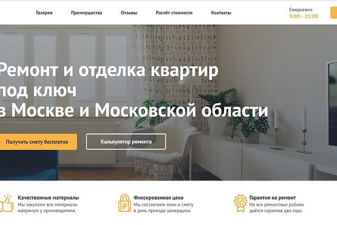 Создание сайта - Landing Page на Тильде 131 - kwork.ru