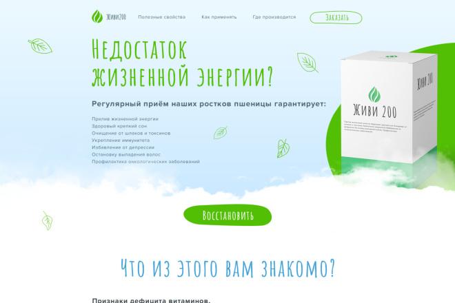 Создам дизайн одностраничного сайта 3 - kwork.ru