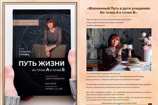 Верстка электронных книг в форматах pdf, epub, mobi, azw3, fb2 3 - kwork.ru