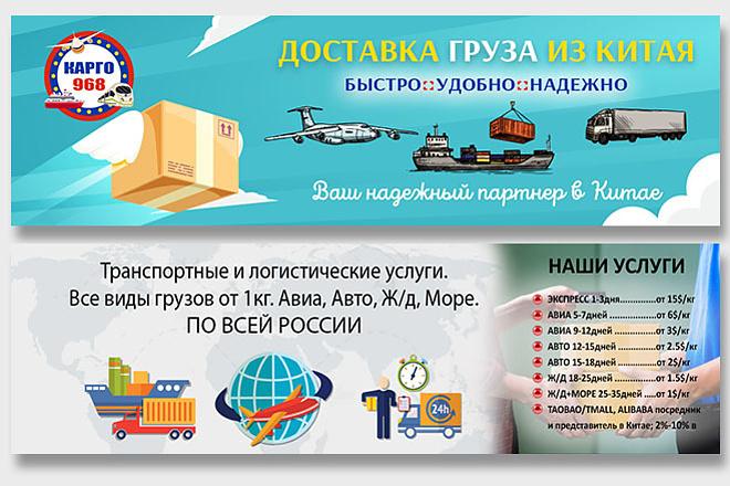 Сделаю баннер для сайта 13 - kwork.ru