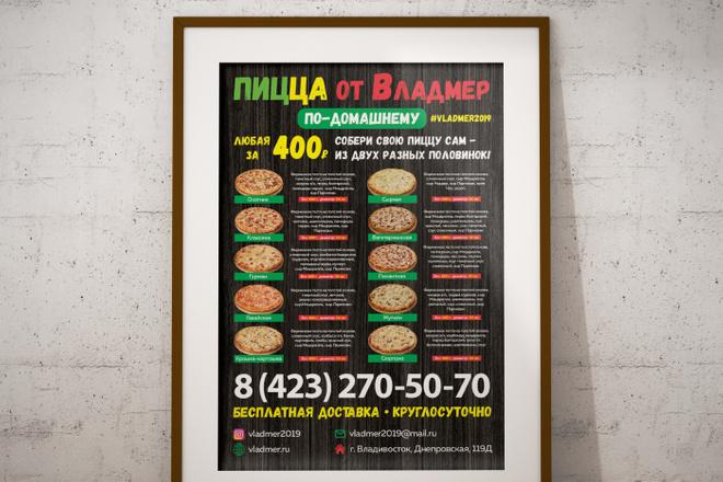 Дизайн листовки, флаера 1 - kwork.ru