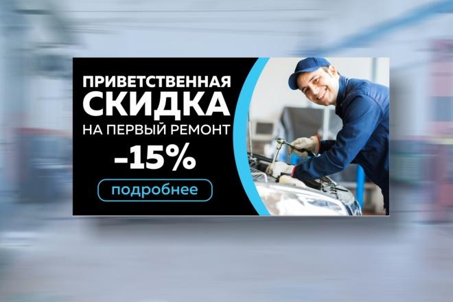 Сделаю запоминающийся баннер для сайта, на который захочется кликнуть 29 - kwork.ru