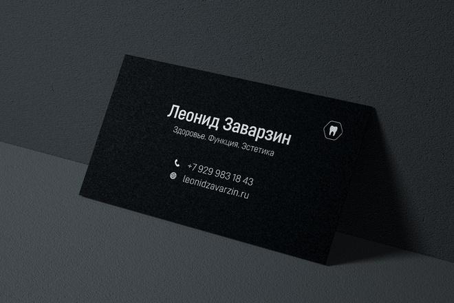 Дизайн визитки с исходниками 9 - kwork.ru