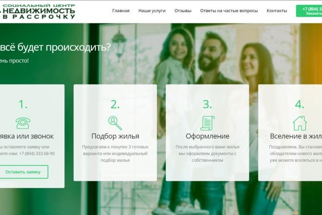 Разработаю продающий Landing Page под ключ на WordPress 11 - kwork.ru