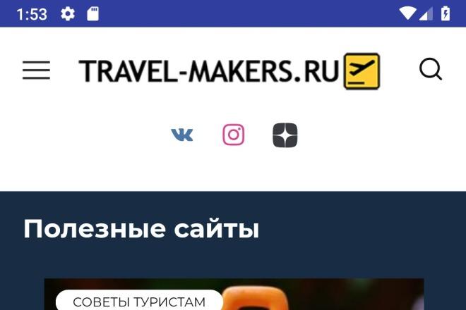 Android приложение для сайта 13 - kwork.ru