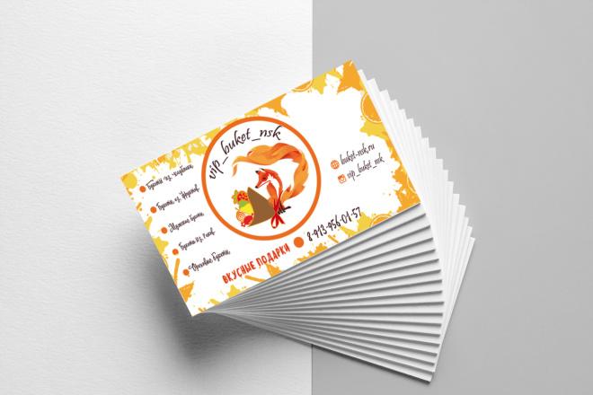 Дизайн визитки для вашей компании + исходники в подарок 3 - kwork.ru