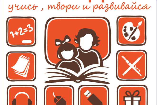 Все виды наружной и интерьерной рекламы 4 - kwork.ru