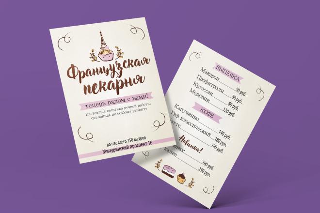 Разработаю дизайн листовки, флаера 104 - kwork.ru