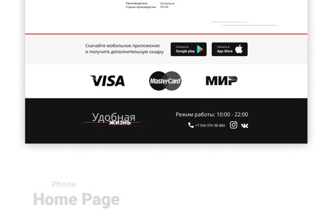 Дизайн интернет-магазина 3 - kwork.ru