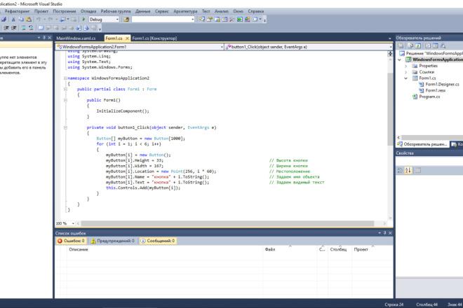 Напишу консольную несложную программу на C#, C++, C, Pascal, Assembler 29 - kwork.ru