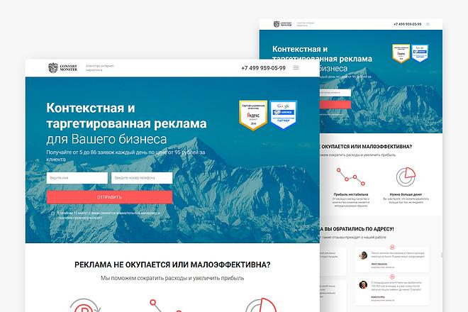 Адаптивный лендинг с индивидуальным дизайном на WordPress 42 - kwork.ru