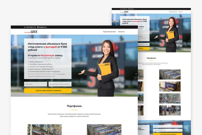 Адаптивный лендинг с индивидуальным дизайном на WordPress 41 - kwork.ru