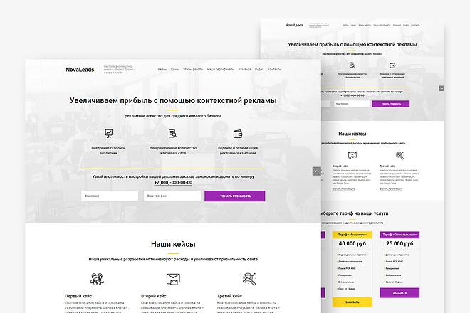 Адаптивный лендинг с индивидуальным дизайном на WordPress 40 - kwork.ru