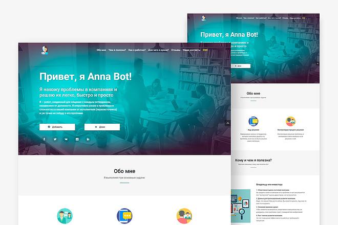 Адаптивный лендинг с индивидуальным дизайном на WordPress 38 - kwork.ru