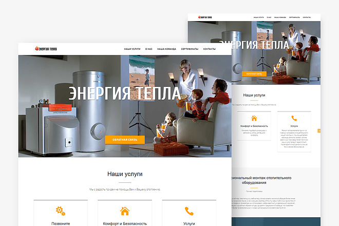 Адаптивный лендинг с индивидуальным дизайном на WordPress 37 - kwork.ru