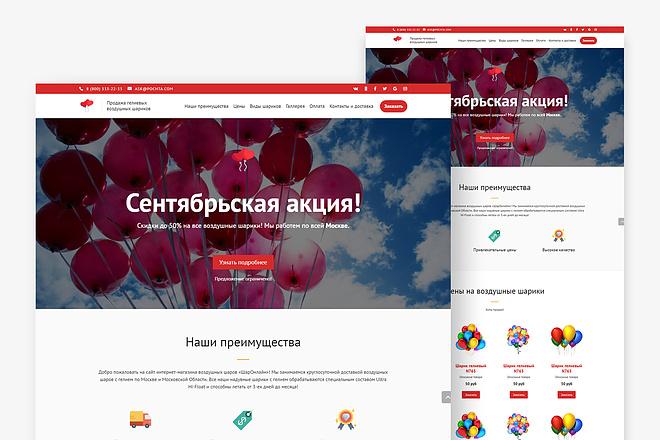 Адаптивный лендинг с индивидуальным дизайном на WordPress 36 - kwork.ru