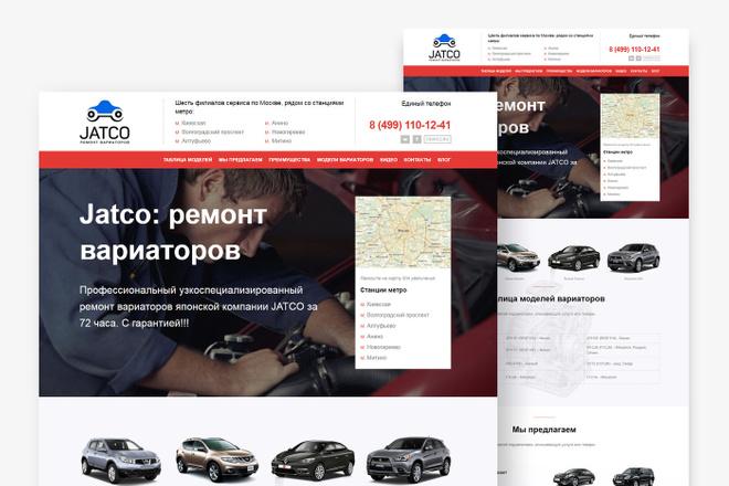 Адаптивный лендинг с индивидуальным дизайном на WordPress 20 - kwork.ru