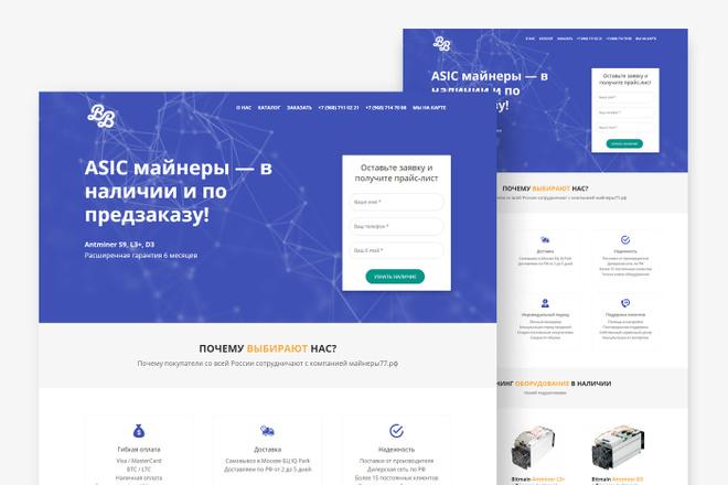 Адаптивный лендинг с индивидуальным дизайном на WordPress 18 - kwork.ru