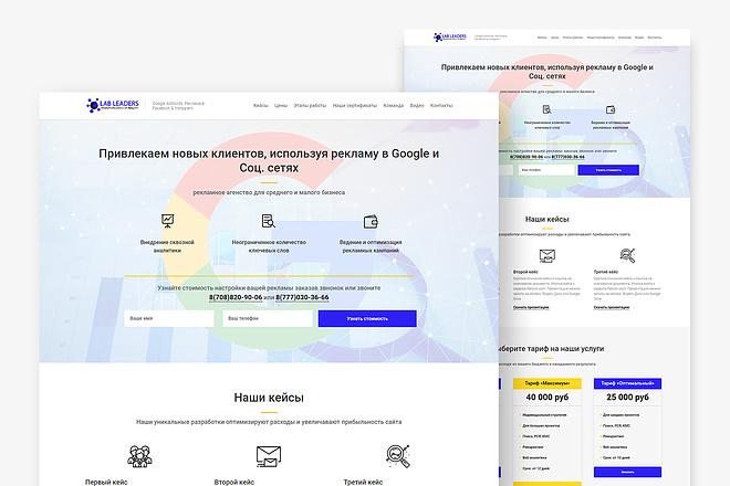 Адаптивный лендинг с индивидуальным дизайном на WordPress 27 - kwork.ru
