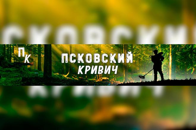 Оформление канала на YouTube, Шапка для канала, Аватарка для канала 22 - kwork.ru
