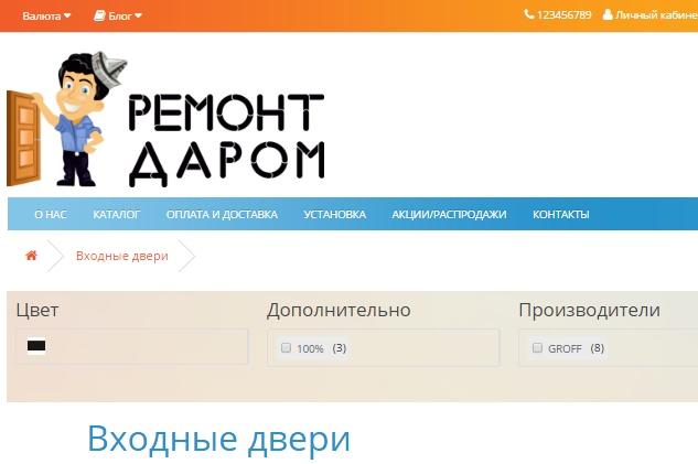 Интернет-магазин под ключ на основе готовых решений Opencart 1 - kwork.ru