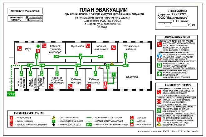 Разработка планов эвакуации по ГОСТу в разных форматах 1 - kwork.ru